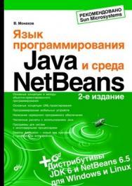Язык программирования Java и среда NetBeans. 2 изд. ISBN 978-5-9775-0424-9
