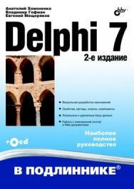 Delphi  7, 2 изд. ISBN 978-5-9775-0425-6