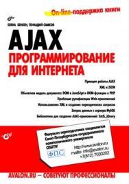 AJAX: программирование для Интернета ISBN 978-5-9775-0428-7