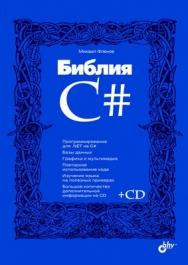 Библия C# ISBN 978-5-9775-0429-4