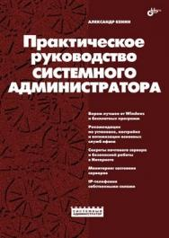 Практическое руководство системного администратора ISBN 978-5-9775-0435-5