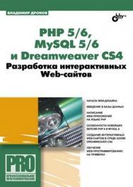 PHP 5/6, MySQL 5/6 и Dreamweaver. Разработка интерактивных Web-сайтов ISBN 978-5-9775-0439-3