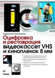 Оцифровка и реставрация видеокассет VHS и кинопленок 8 мм ISBN 978-5-9775-0442-3