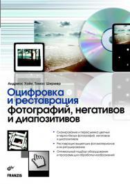 Оцифровка и реставрация фотографий, негативов и диапозитивов ISBN 978-5-9775-0443-0