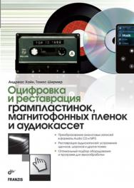 Оцифровка и реставрация грампластинок, магнитофонных пленок и аудио-кассет ISBN 978-5-9775-0444-7