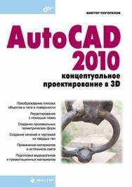 AutoCAD 2010: концептуальное проектирование в 3D ISBN 978-5-9775-0447-8
