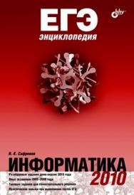 ЕГЭнциклопедия. Информатика ISBN 978-5-9775-0448-5