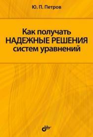 Как получить надежные решения систем уравнений ISBN 978-5-9775-0450-8