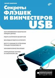 Секреты флэшек и винчестеров USB ISBN 978-5-9775-0454-6