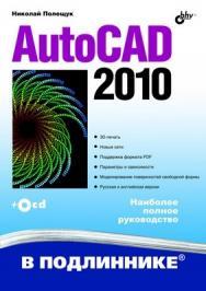 AutoCAD 2010 ISBN 978-5-9775-0457-7