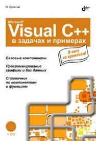Microsoft Visual C++ в задачах и примерах ISBN 978-5-9775-0458-4