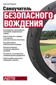 Самоучитель безопасного вождения ISBN 978-5-9775-0463-8