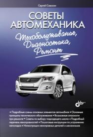 Советы автомеханика: техобслуживание, диагностика, ремонт ISBN 978-5-9775-0472-0