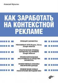Как заработать на контекстной рекламе ISBN 978-5-9775-0482-9