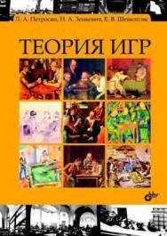 Теория игр. 2 изд. ISBN 978-5-9775-0484-3