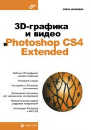 3D-графика и видео в PHOTOSHOP CS4 Extended ISBN 978-5-9775-0486-7