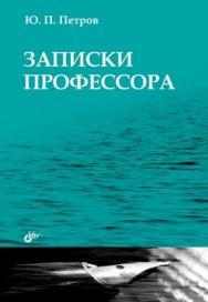 Записки профессора ISBN 978-5-9775-0489-8