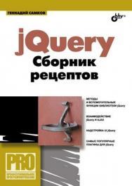 jQuery. Сборник рецептов ISBN 978-5-9775-0495-9