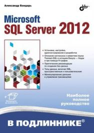 Microsoft SQL Server 2012 ISBN 978-5-9775-0501-7