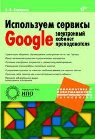 Используем сервисы Google: электронный кабинет преподавателя ISBN 978-5-9775-0503-1