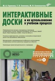 Интерактивные доски и их использование в учебном процессе ISBN 978-5-9775-0504-8