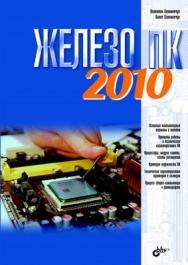 Железо ПК 2010 ISBN 978-5-9775-0515-4