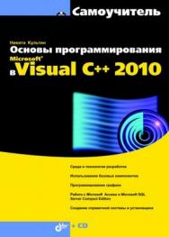 Основы программирования в Microsoft Visual C++ 2010 ISBN 978-5-9775-0520-8