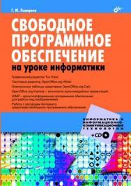 Свободное программное обеспечение на уроке информатики ISBN 978-5-9775-0527-7