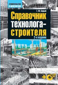 Справочник технолога-строителя ISBN 978-5-9775-0528-4