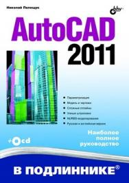 AutoCAD 2011 ISBN 978-5-9775-0532-1