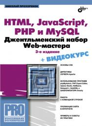 HTML, JavaScript, PHP и MySQL. Джентльменский набор Web-мастера ISBN 978-5-9775-0540-6