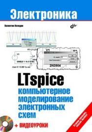 LTspice: компьютерное моделирование электронных схем ISBN 978-5-9775-0543-7