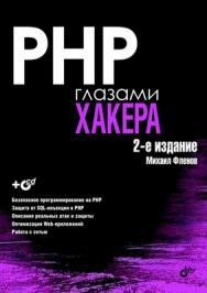 PHP глазами хакера. 2-е изд. ISBN 978-5-9775-0546-8