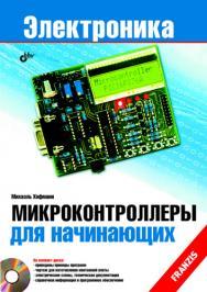 Микроконтроллеры для начинающих ISBN 978-5-9775-0551-2