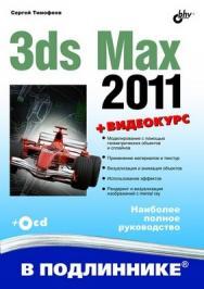 3ds Max 2011 ISBN 978-5-9775-0556-7