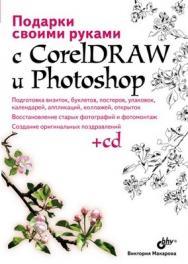 Подарки своими руками  с CorelDRAW и Photoshop ISBN 978-5-9775-0557-4