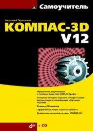 Самоучитель КОМПАС-3D V12 ISBN 978-5-9775-0558-1