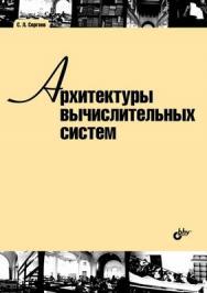 Архитектуры вычислительных систем ISBN 978-5-9775-0575-8