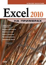 Excel 2010 на примерах ISBN 978-5-9775-0578-9