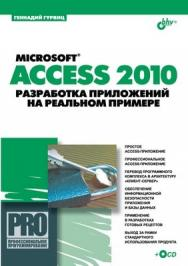 Microsoft Access 2010. Разработка приложений на реальном примере ISBN 978-5-9775-0579-6