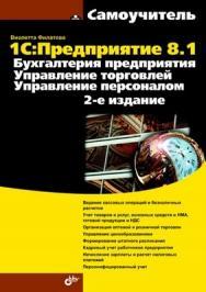 1С: Предприятие 8.1. Бухгалтерия предприятия. Управление торговлей. Управление персоналом. 2 изд. ISBN 978-5-9775-0580-2