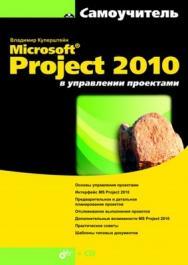 Microsoft Project 2010 в управлении проектами ISBN 978-5-9775-0582-6