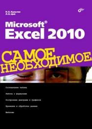 Microsoft Excel 2010. Самое необходимое ISBN 978-5-9775-0583-3