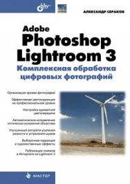 Adobe Photoshop Lightroom 3. Комплексная обработка цифровых фотографий ISBN 978-5-9775-0586-4