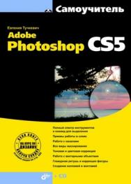 Самоучитель Adobe Photoshop CS5 ISBN 978-5-9775-0588-8