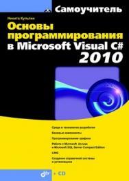 Основы программирования в Microsoft Visual C# 2010 ISBN 978-5-9775-0589-5