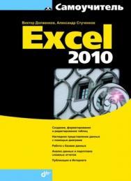Самоучитель Excel 2010 ISBN 978-5-9775-0593-2