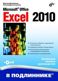 Microsoft Office Excel 2010 ISBN 978-5-9775-0594-9