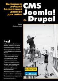 Выбираем лучший бесплатный движок для сайта. CMS Joomla! и Drupal ISBN 978-5-9775-0597-0