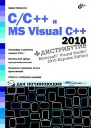 C/C++ и MS Visual C++ 2010 для начинающих ISBN 978-5-9775-0599-4